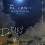 舞台「ダニーと紺碧の海」-DANNY AND THE DEEP BLUE SEA-an apache dance-