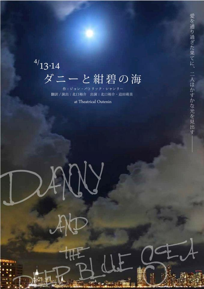 舞台「ダニーと紺碧の海」-DANNY AND THE DEEP BLUE SEA-an apache dance-